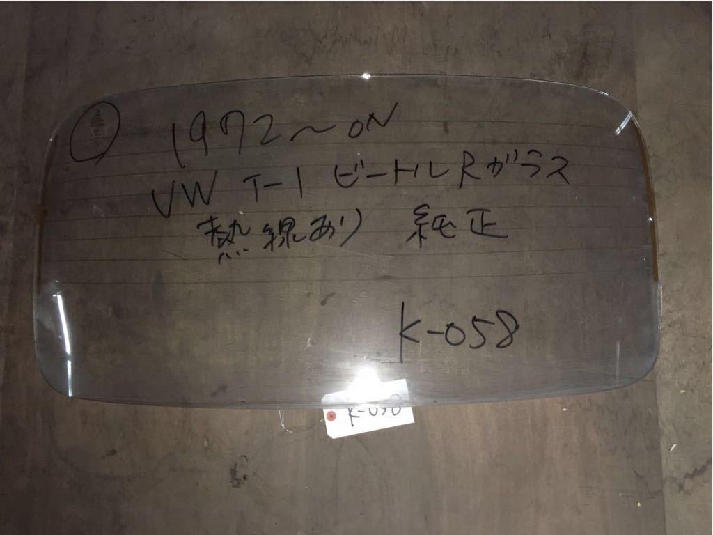 *k-058 空冷 VW フォルクスワーゲン タイプ1 type1 T-1 ビートル リアガラス 熱線あり 純正 1972~ON_画像2