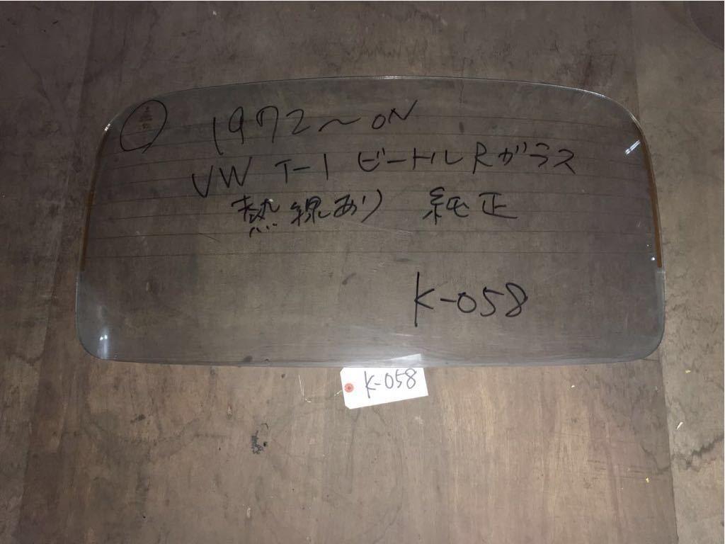 *k-058 空冷 VW フォルクスワーゲン タイプ1 type1 T-1 ビートル リアガラス 熱線あり 純正 1972~ON_画像1