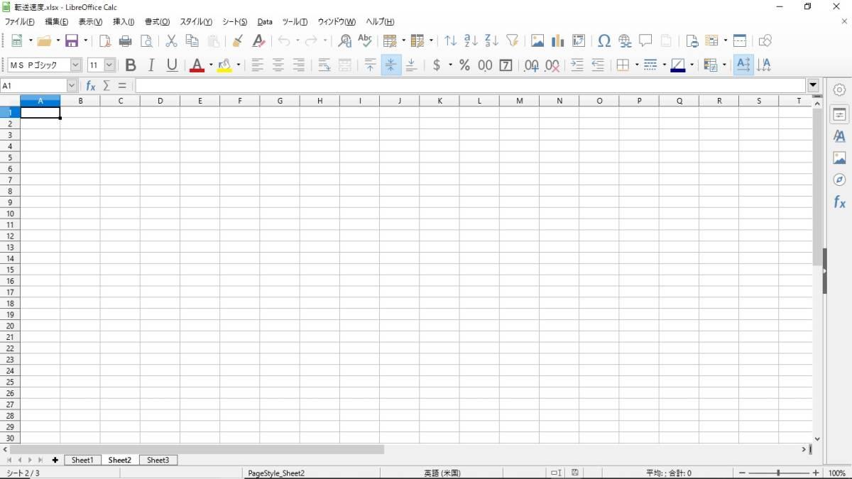 LibreOfficeのCalc起動中で.xlsx読み込み中