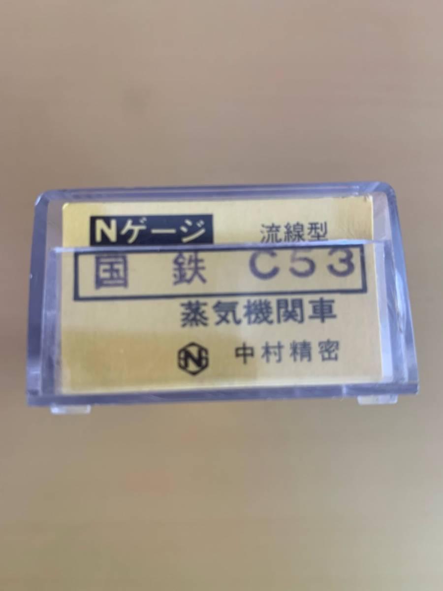 5R08014 中村精密 Nゲージ 国鉄 C53形 蒸気機関車 ナカセイ 鉄道模型_画像10