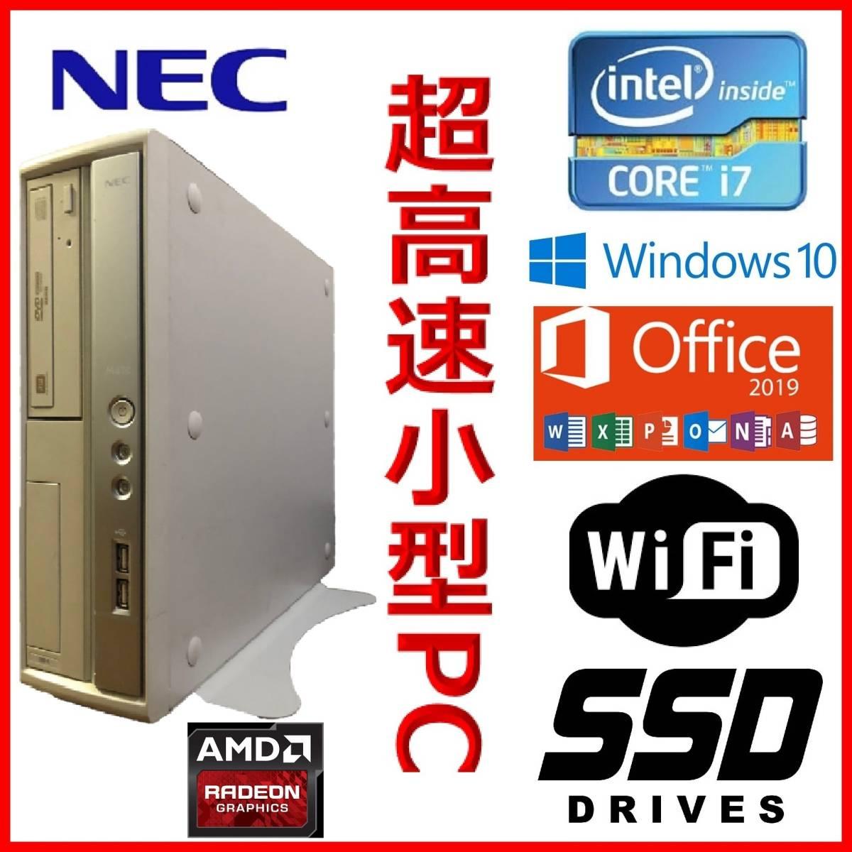 ●NEC●小型PC●高速Intel Core i7搭載●新品SSD240GB●メモリ8GB●無線LAN(Wi-Fi)●AMDグラボ●2画面●最新Win10●MS Office Pro 2019●