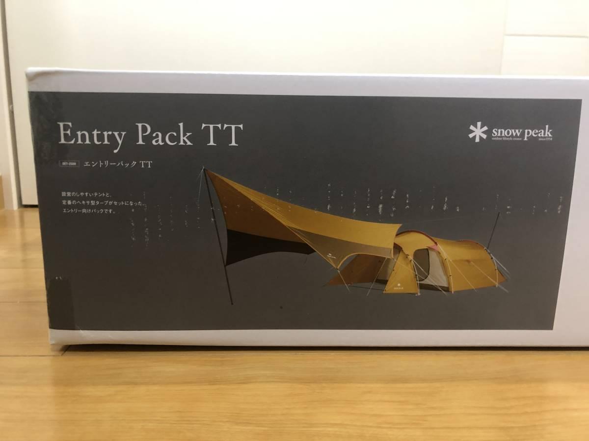 今期最終入荷 snow peak スノーピーク エントリーパックTT Entry Pack TT 新品 未使用 正規品 今期モデル 未開封 4