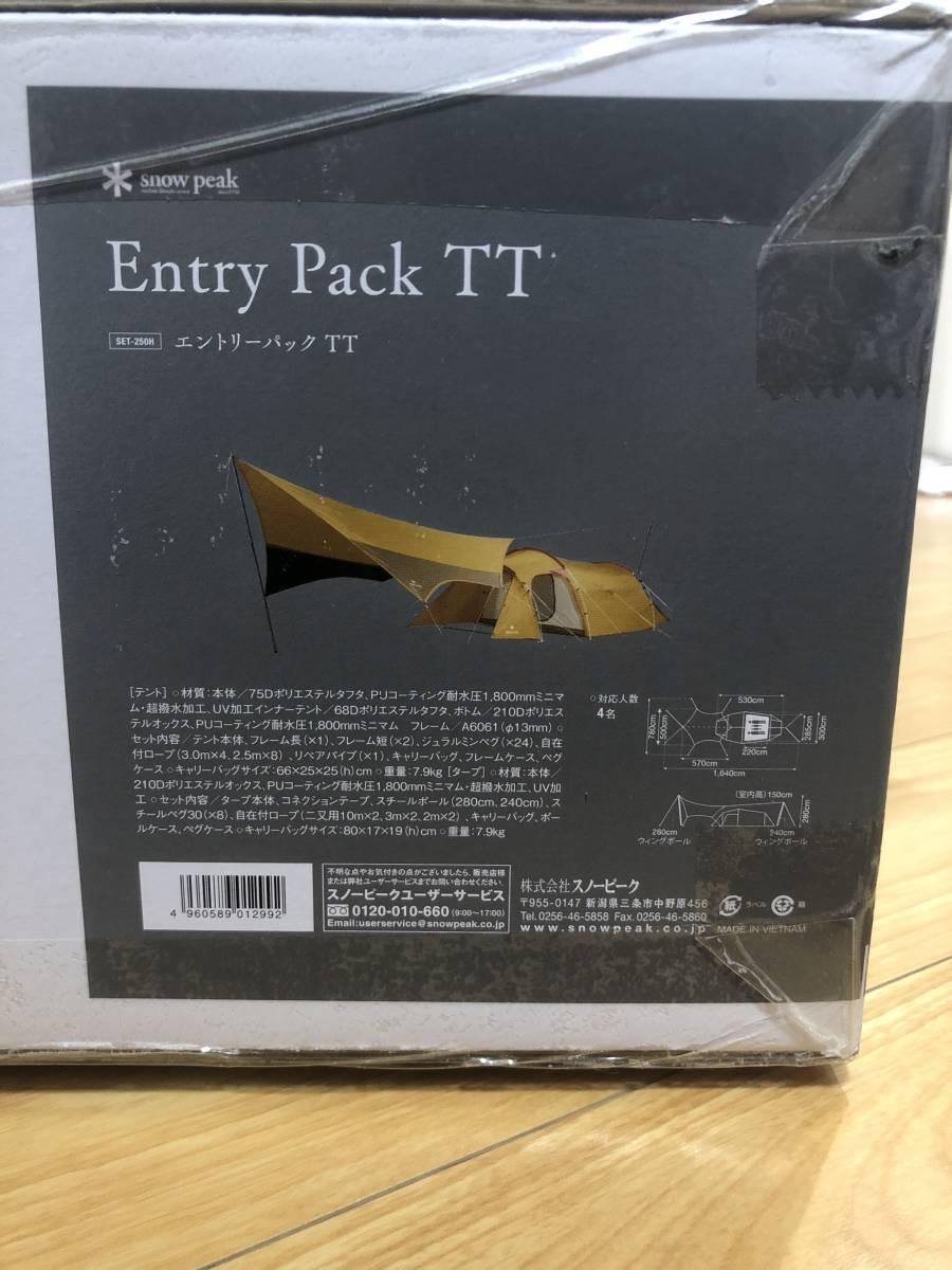 今期最終入荷 snow peak スノーピーク エントリーパックTT Entry Pack TT 新品 未使用 正規品 今期モデル 未開封 2_画像2