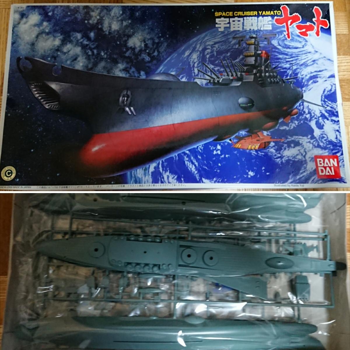 宇宙戦艦ヤマト プラモデル 1:700 スケールモデル SPACE CRUISER FINAL YAMATO BANDAI バンダイ 2009年製 プラスチックモデルシリーズ
