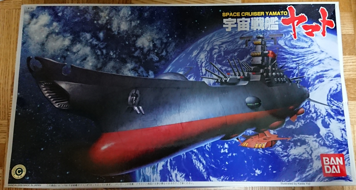 宇宙戦艦ヤマト プラモデル 1:700 スケールモデル SPACE CRUISER FINAL YAMATO BANDAI バンダイ 2009年製 プラスチックモデルシリーズ _画像2