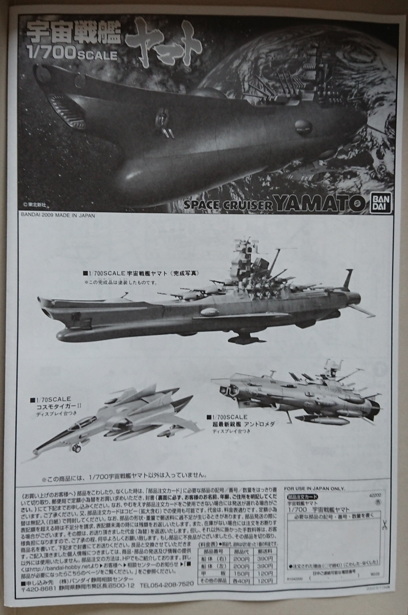 宇宙戦艦ヤマト プラモデル 1:700 スケールモデル SPACE CRUISER FINAL YAMATO BANDAI バンダイ 2009年製 プラスチックモデルシリーズ _画像10