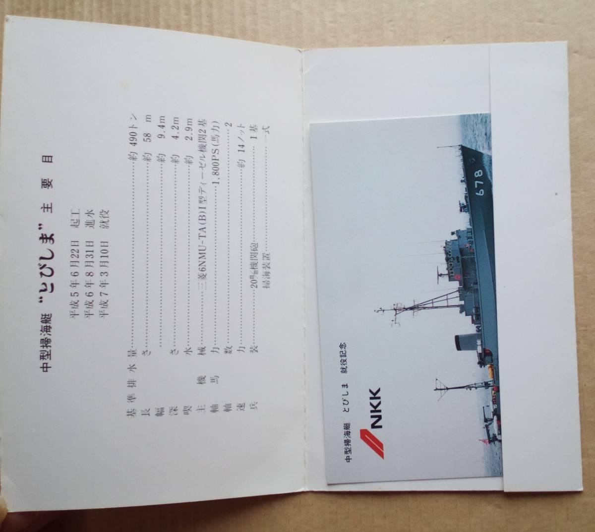 中型掃海艇とびしま 就役記念 海上自衛隊 平成7年3月10日 竣工 進水 完工式 絵葉書 ポストカード 護衛艦 潜水艦 掃海艦 日本鋼管 NKK_画像5