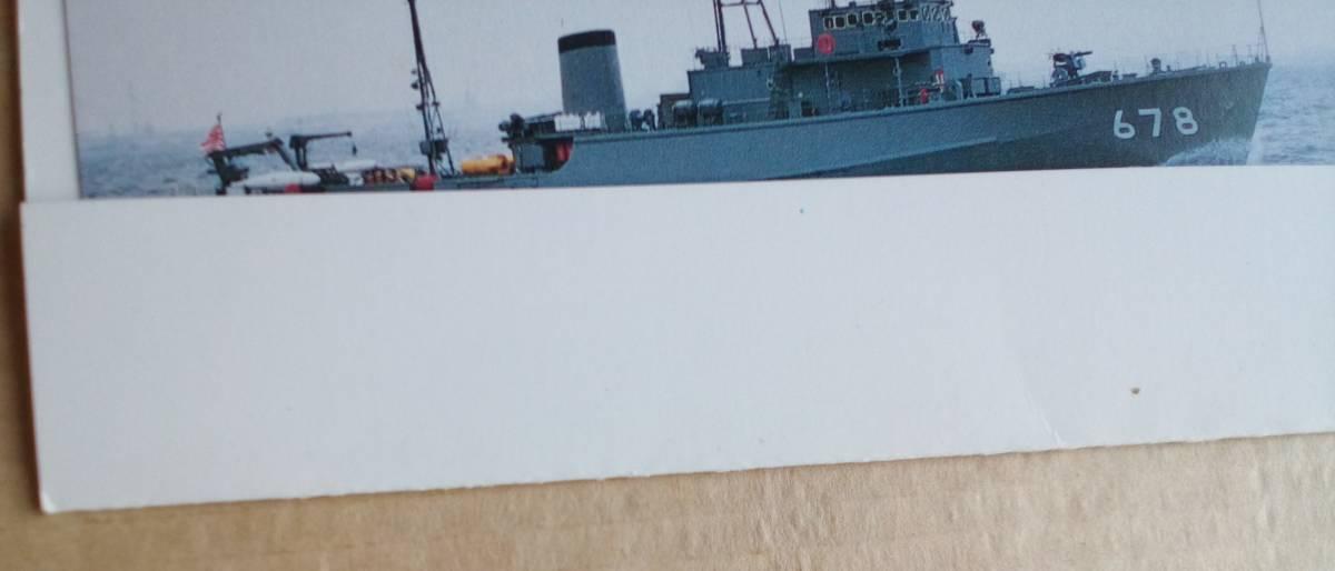 中型掃海艇とびしま 就役記念 海上自衛隊 平成7年3月10日 竣工 進水 完工式 絵葉書 ポストカード 護衛艦 潜水艦 掃海艦 日本鋼管 NKK_画像7