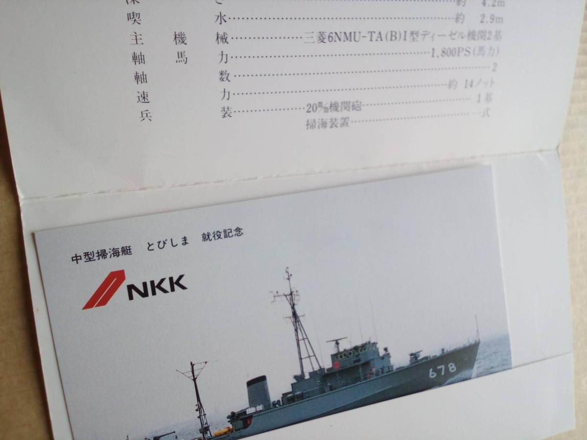 中型掃海艇とびしま 就役記念 海上自衛隊 平成7年3月10日 竣工 進水 完工式 絵葉書 ポストカード 護衛艦 潜水艦 掃海艦 日本鋼管 NKK_画像6