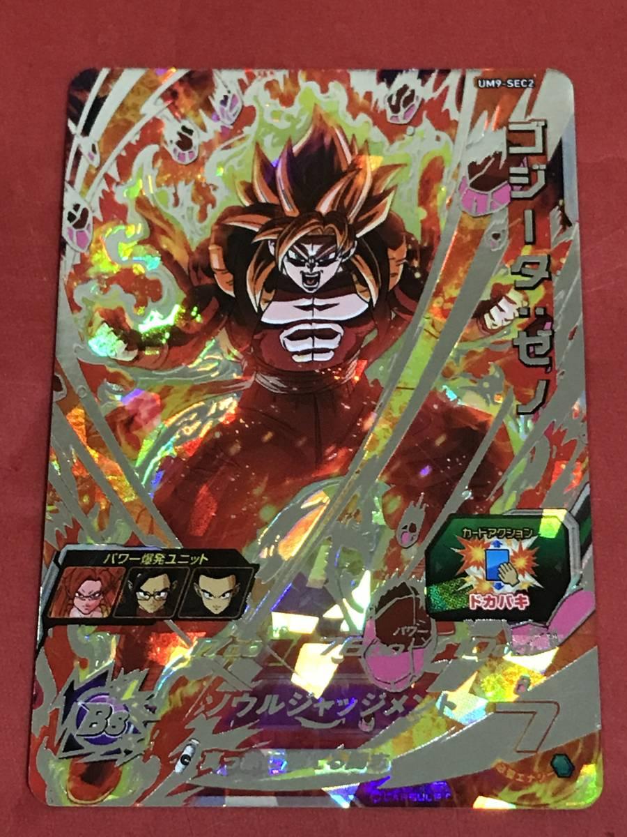スーパードラゴンボールヒーローズ UM9弾 SEC ゴジータゼノ