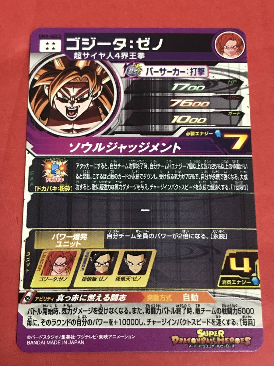スーパードラゴンボールヒーローズ UM9弾 SEC ゴジータゼノ_画像2