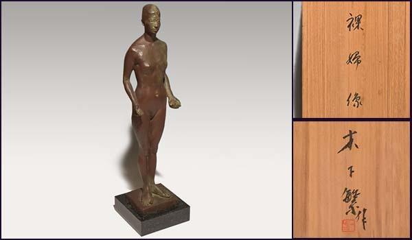 木下繁 ブロンズ製 裸婦像 昭和38年作 高さ57cm 共箱 日展常務理事 日本芸術院会員   a1737