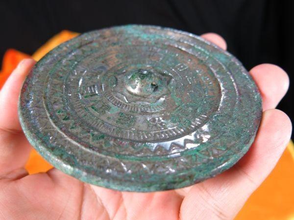 A 文字文様古鏡 漢時代 遺跡発掘品 古代中国 金工 緑青  青銅_画像2