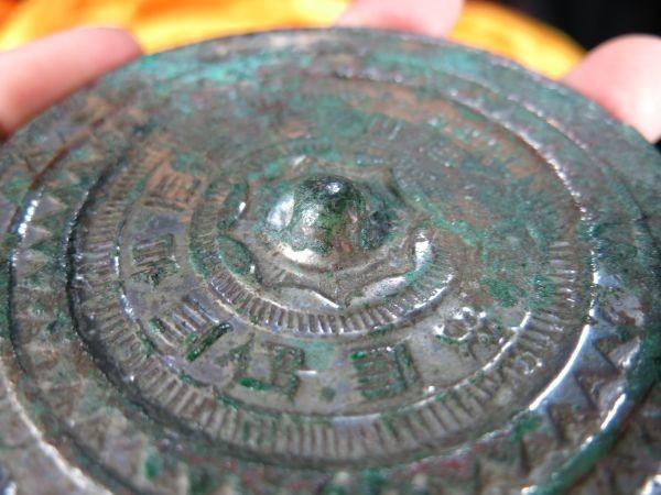 A 文字文様古鏡 漢時代 遺跡発掘品 古代中国 金工 緑青  青銅_画像5