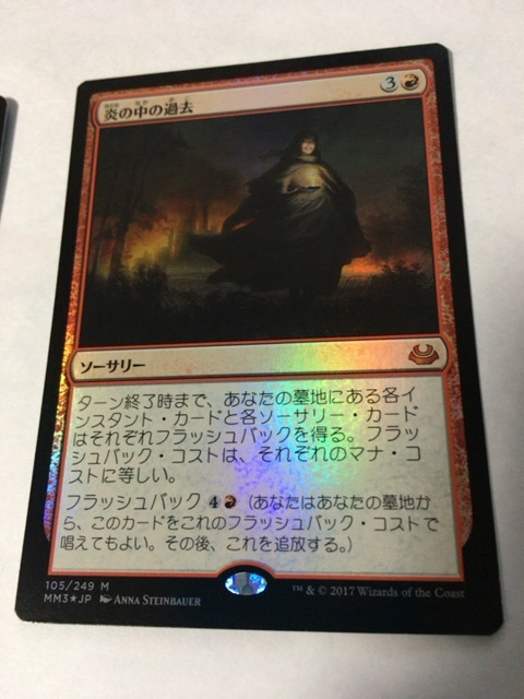 MTG MM3 炎の中の過去 Foil 日本語 即決_画像1