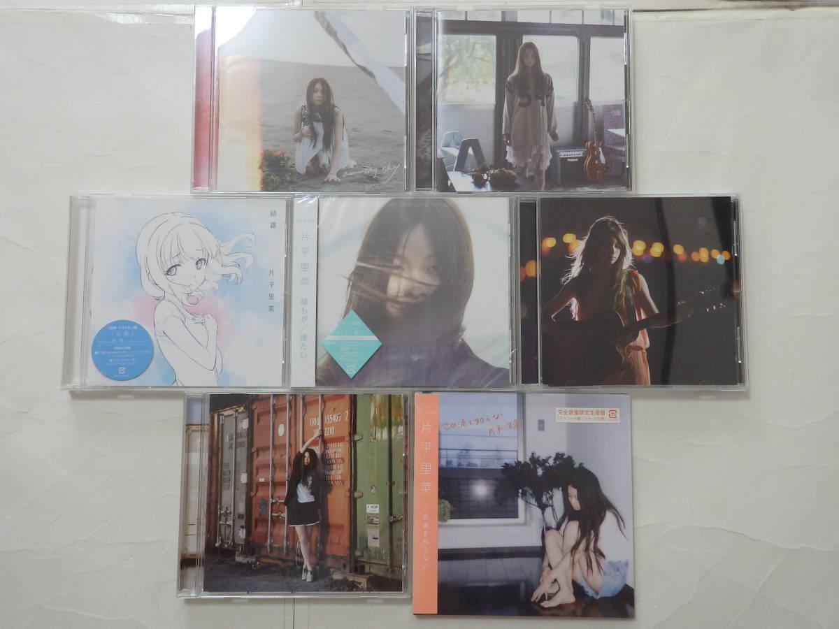 即決●片平里菜●豪華アルバム&シングルCD7枚セット_画像1