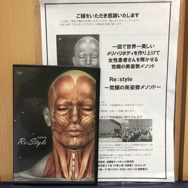 田中裕樹『Re:style』~究極の美姿勢メソッド/(Re: charge購入者限定DVD )