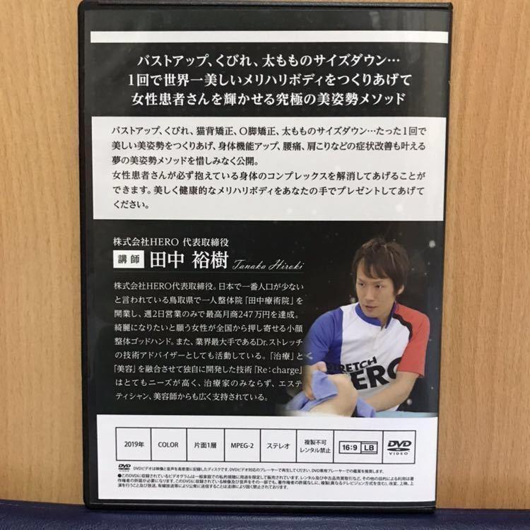 田中裕樹『Re:style』~究極の美姿勢メソッド/(Re: charge購入者限定DVD )_画像3