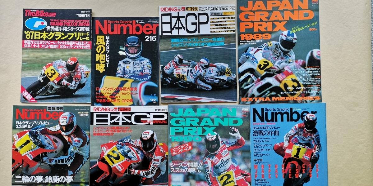 雑誌 世界グランプリ日本GP特集号14冊セット ワインガードナー、エディーローソン、ウェンレイニー、ケビンシュワンツ、マイケルドゥーハン