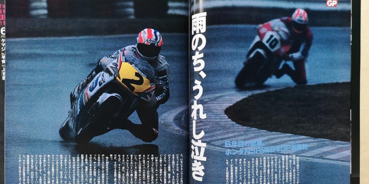 雑誌 世界グランプリ日本GP特集号14冊セット ワインガードナー、エディーローソン、ウェンレイニー、ケビンシュワンツ、マイケルドゥーハン_画像4