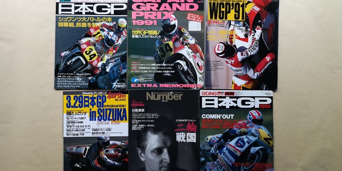 雑誌 世界グランプリ日本GP特集号14冊セット ワインガードナー、エディーローソン、ウェンレイニー、ケビンシュワンツ、マイケルドゥーハン_画像2