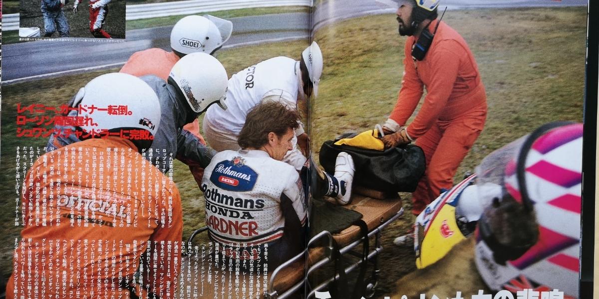 雑誌 世界グランプリ日本GP特集号14冊セット ワインガードナー、エディーローソン、ウェンレイニー、ケビンシュワンツ、マイケルドゥーハン_画像5