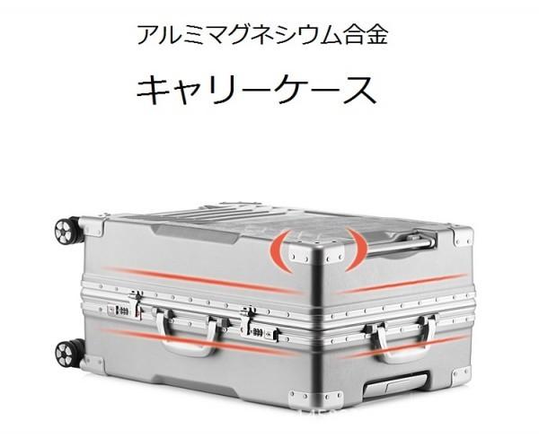 アルミスーツケース アルミフレームキャリーケース 小型軽量キャリーケース 頑丈 フレーム TSAロック搭載 海外旅行 24インチ3色あり_画像3