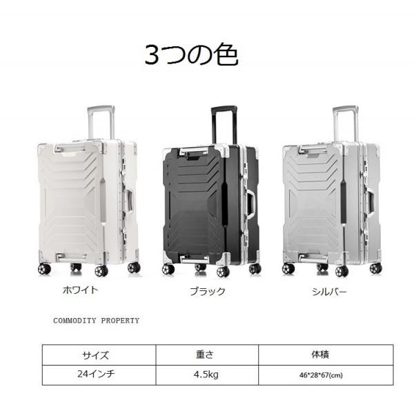 アルミスーツケース アルミフレームキャリーケース 小型軽量キャリーケース 頑丈 フレーム TSAロック搭載 海外旅行 24インチ3色あり_画像4