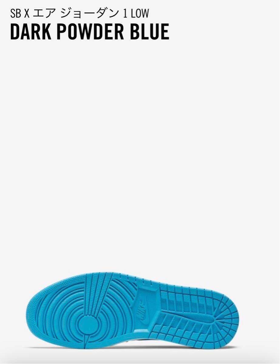【新品未使用】NIKE SB AIR JORDAN 1 LOW UNC 27.5cm DARK POWDER BLUE Eric Koston エア ジョーダン 1 エリック コストン 国内正規品_画像6