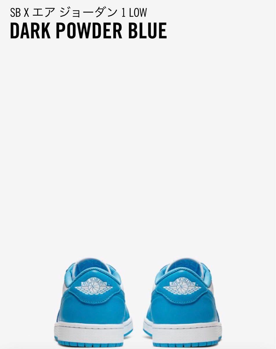 【新品未使用】NIKE SB AIR JORDAN 1 LOW UNC 27.5cm DARK POWDER BLUE Eric Koston エア ジョーダン 1 エリック コストン 国内正規品_画像5