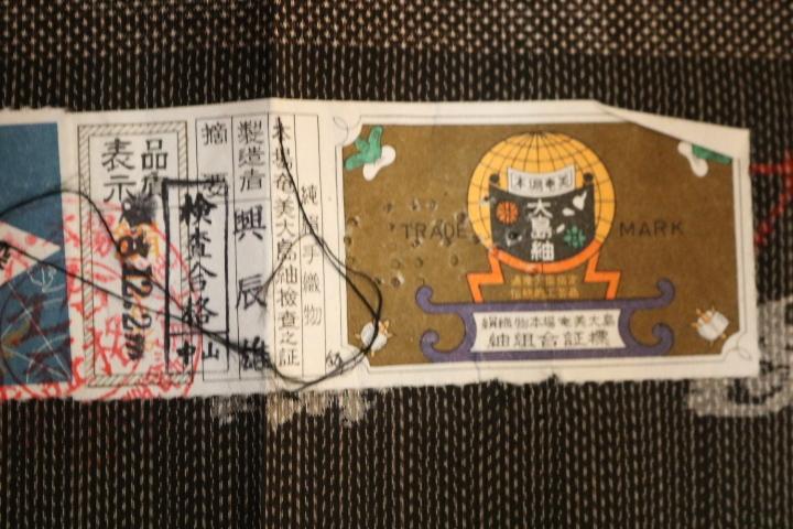 99JAL 《本場大島紬》 古代染色 純泥染 証紙あり 未使用しつけ付き 茶泥大島紬 「ゆり文様」 製造者:興辰雄_画像10