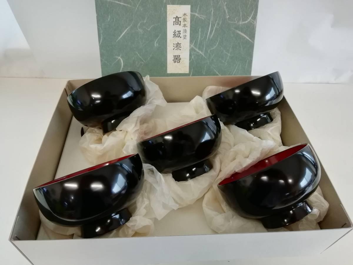 【B3】高級漆器 木製 本漆塗 お椀 箱あり 5個セット 未使用 長期保管品 1円スタート