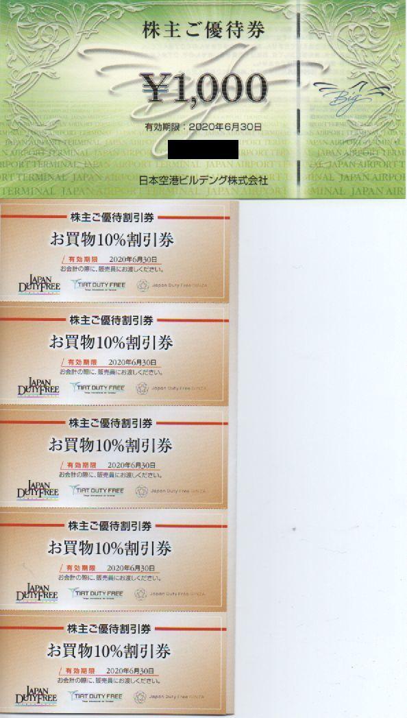 有効期限延長 日本空港ビルデング 株主優待券 1000円分+10%割引券 5枚 有効期限:2020年6月30日→2021年6月30日 普通郵便 ミニレター対応可_画像1