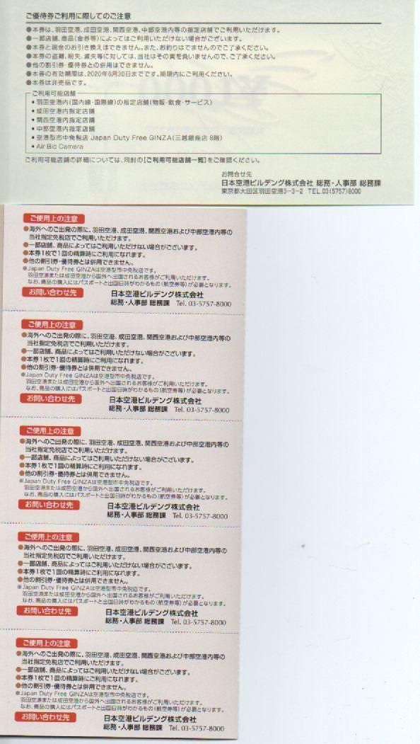 有効期限延長 日本空港ビルデング 株主優待券 1000円分+10%割引券 5枚 有効期限:2020年6月30日→2021年6月30日 普通郵便 ミニレター対応可_画像2