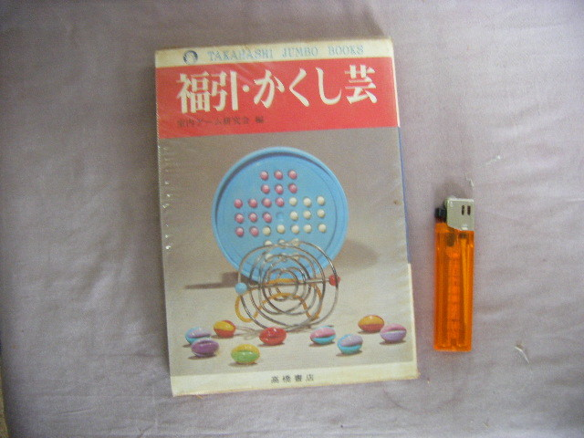 昭和48年11月初版 『福引・かくし芸』室内ゲーム研究会編 高橋書店_画像1