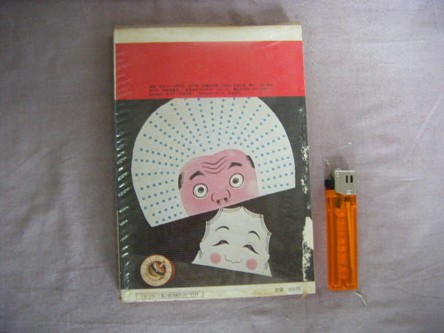 昭和48年11月初版 『福引・かくし芸』室内ゲーム研究会編 高橋書店_画像2