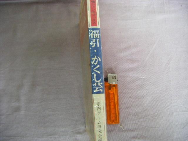 昭和48年11月初版 『福引・かくし芸』室内ゲーム研究会編 高橋書店_画像3