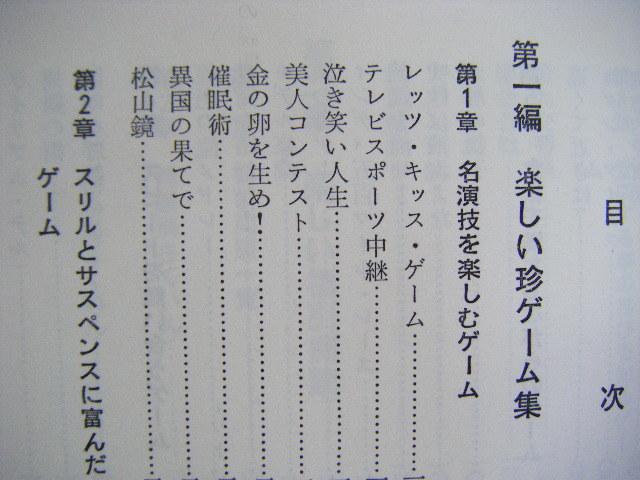 昭和48年11月初版 『福引・かくし芸』室内ゲーム研究会編 高橋書店_画像4