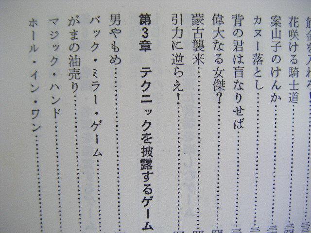 昭和48年11月初版 『福引・かくし芸』室内ゲーム研究会編 高橋書店_画像5