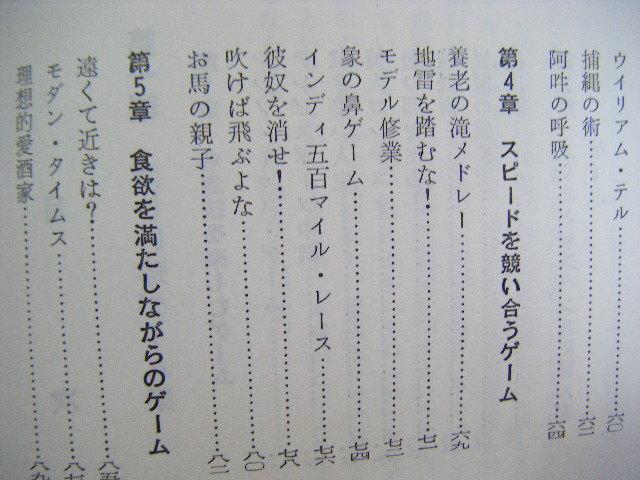 昭和48年11月初版 『福引・かくし芸』室内ゲーム研究会編 高橋書店_画像6