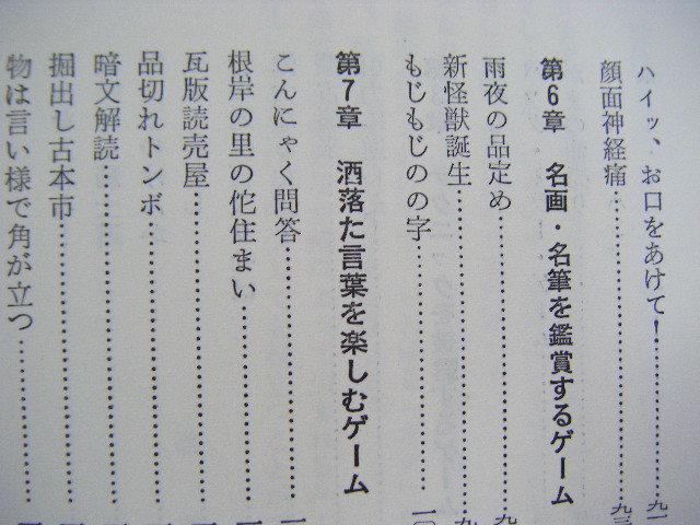 昭和48年11月初版 『福引・かくし芸』室内ゲーム研究会編 高橋書店_画像7