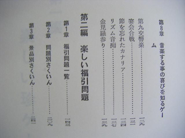 昭和48年11月初版 『福引・かくし芸』室内ゲーム研究会編 高橋書店_画像8