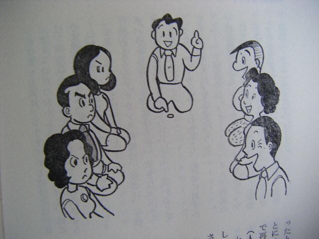 昭和48年11月初版 『福引・かくし芸』室内ゲーム研究会編 高橋書店_画像9