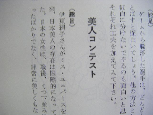 昭和48年11月初版 『福引・かくし芸』室内ゲーム研究会編 高橋書店_画像10