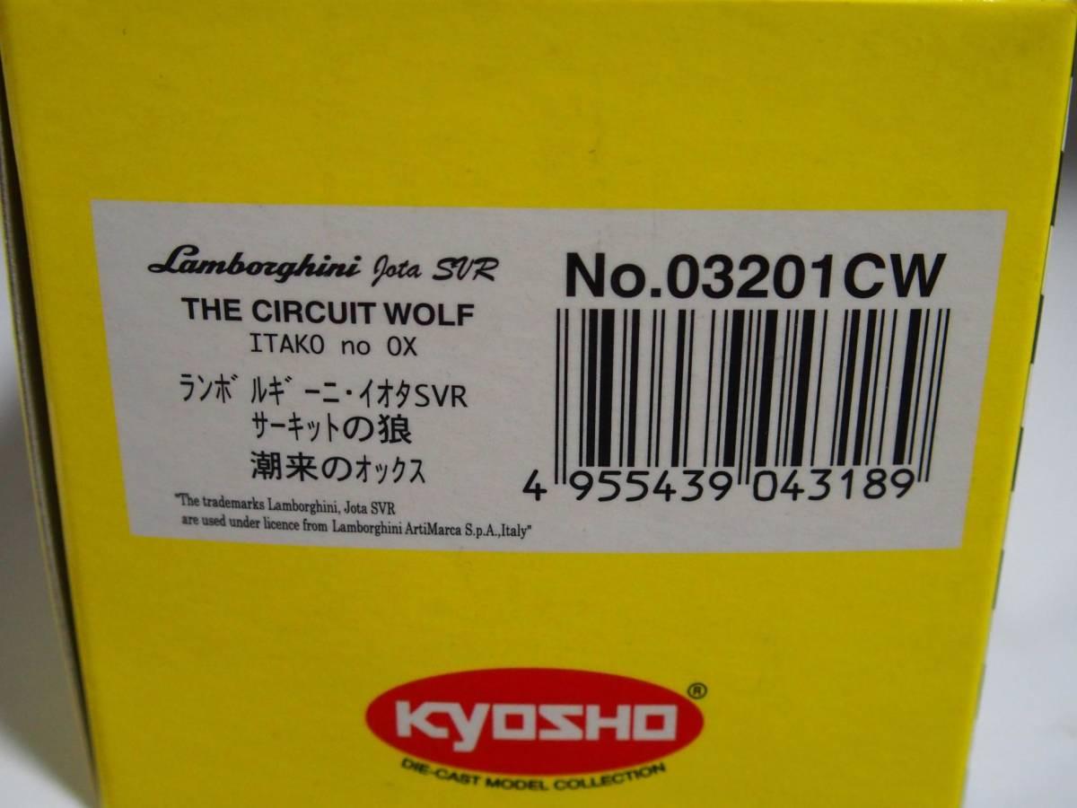 コレクション整理!京商(KYOSHO)サーキットの狼 1/43 ランボルギーニ イオタ(JOTA)SVR(潮来のオックス)03201CW_画像7