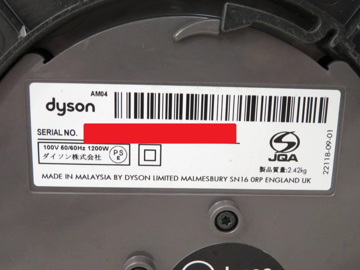 dyson/ダイソン/AM04/hot+cool/ホット&クール/扇風機/リモコン付_画像9