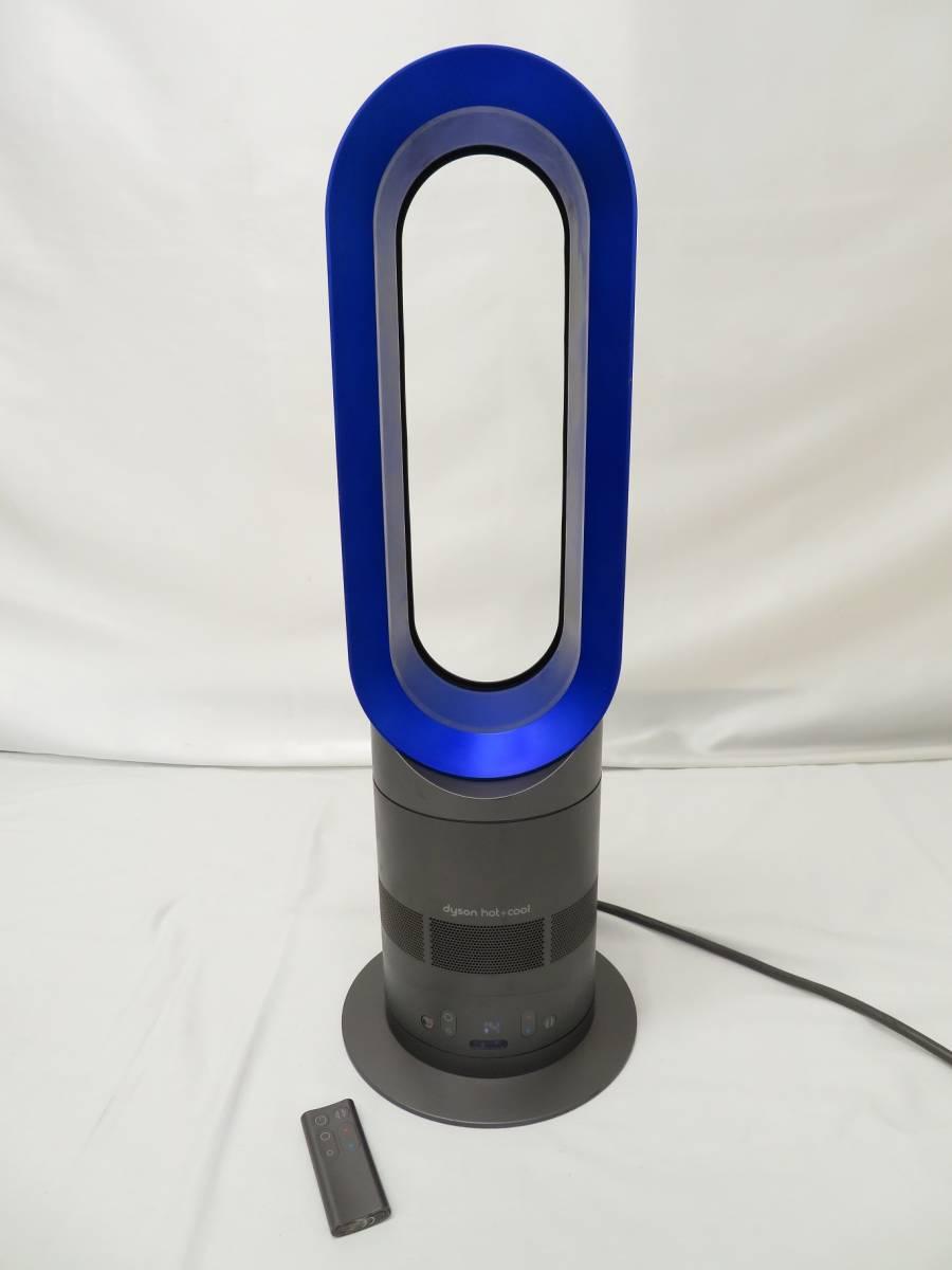 dyson/ダイソン/AM04/hot+cool/ホット&クール/扇風機/リモコン付