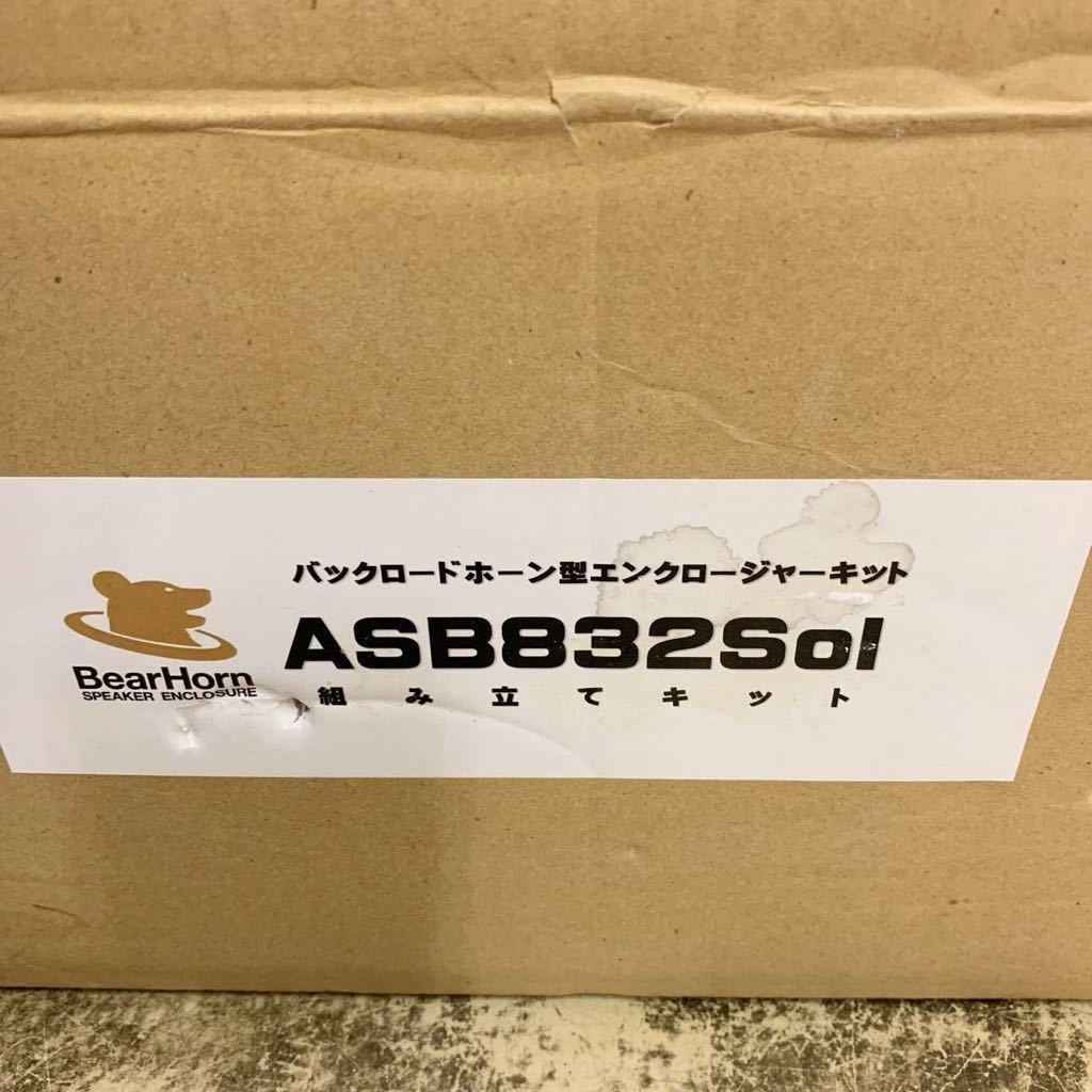 新品 / バックロードホーン型エンクロージャーキット/送料込/ステレオスピーカー