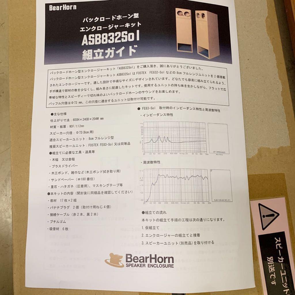 新品 / バックロードホーン型エンクロージャーキット/送料込/ステレオスピーカー_画像2