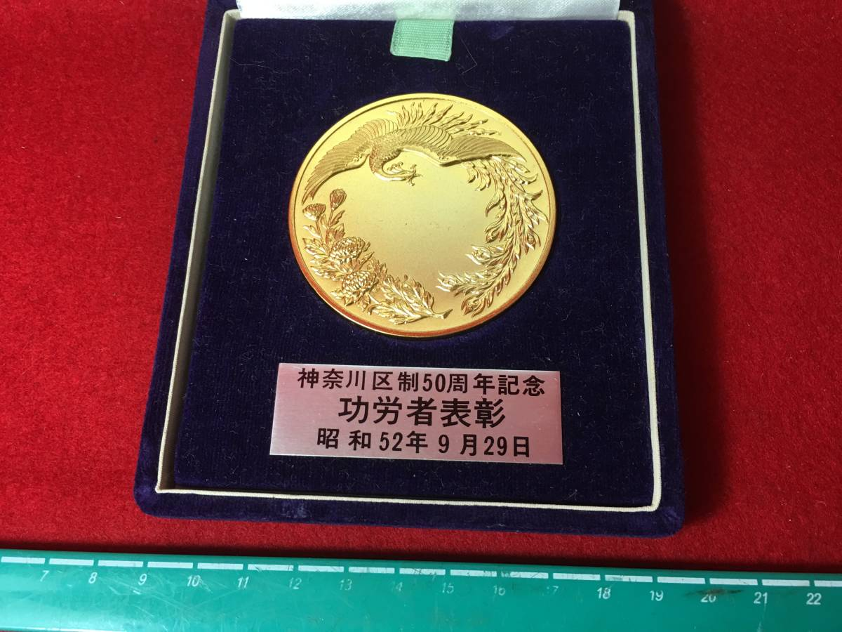 メダル 9 周年 記念